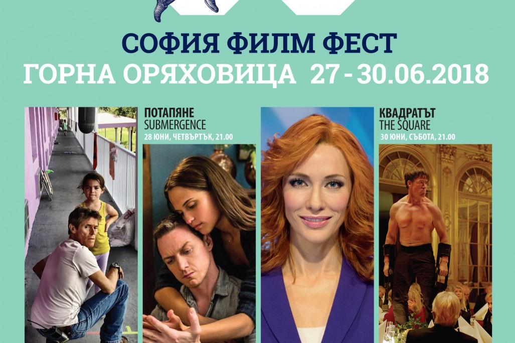 Gorna-Orjahovica_2018_poster_1_.jpg
