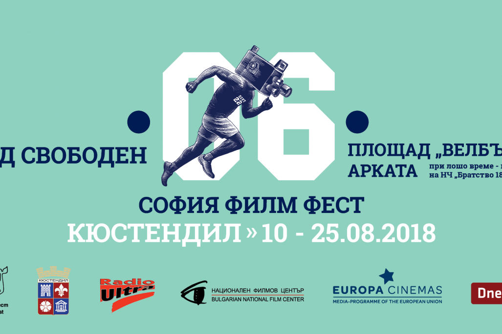 Kustendil_fb_event.png