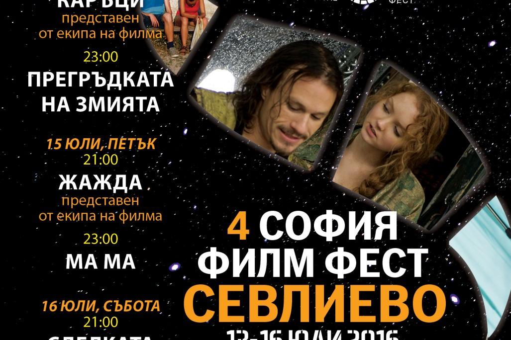 SFF_Sevlievo_70x100.jpg