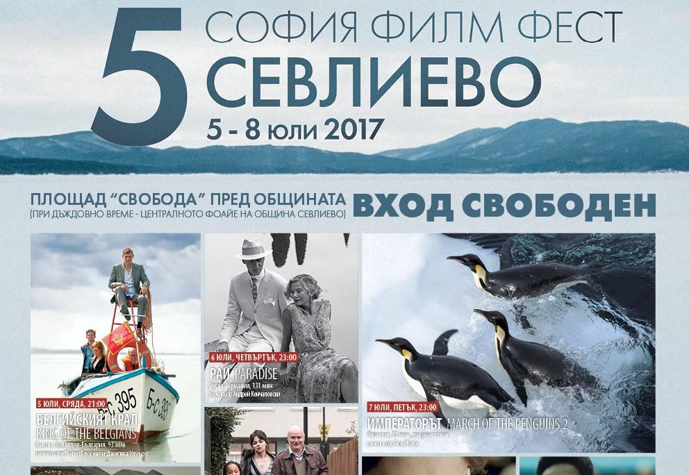 SFF_Sevlievo_poster.jpg