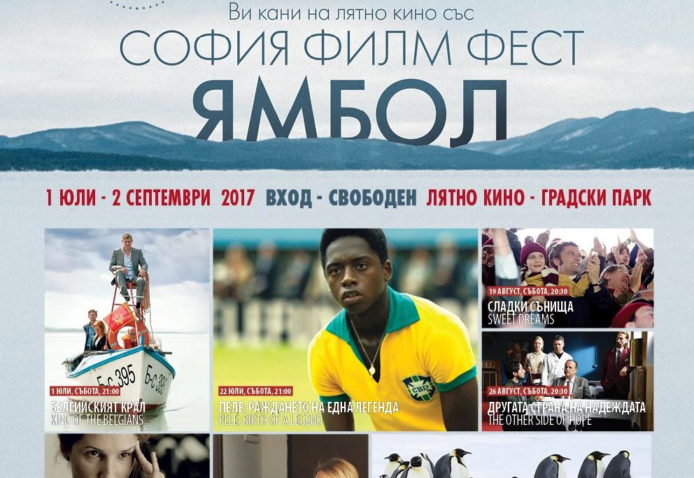 Poster_Yambol.jpg
