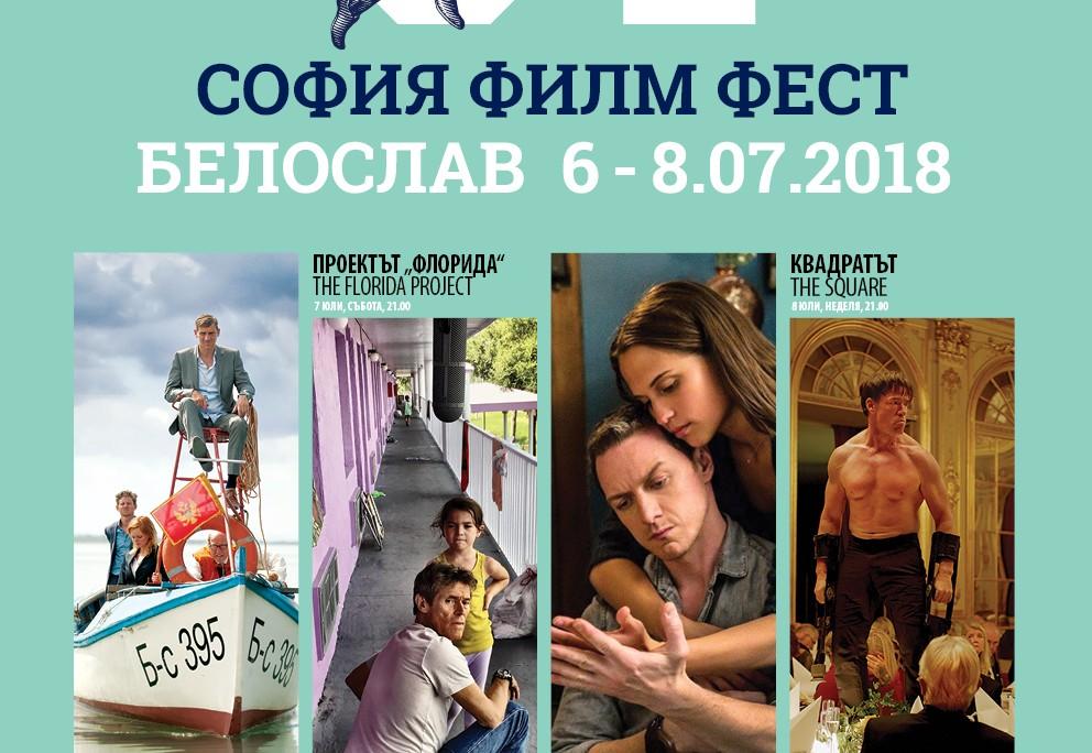 Beloslav_poster_2018.jpg