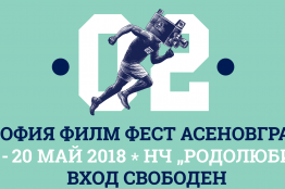 2411x1005_47x40_Asenovgrad_fb_event.png