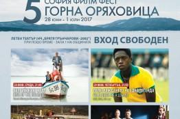 Poster_GornaOryahovitsa_2017.jpg
