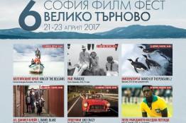 Poster_VelikoTurnovo_2017.jpg