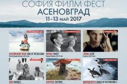 Poster_Asenovgrad_2_.jpg
