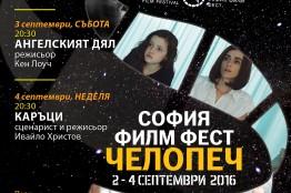 Chelopech_poster.jpg